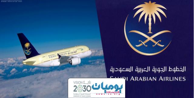 (الخطوط السعودية الجوية) تطلق خدمة جديدة مجانية في جميع رحلاتها