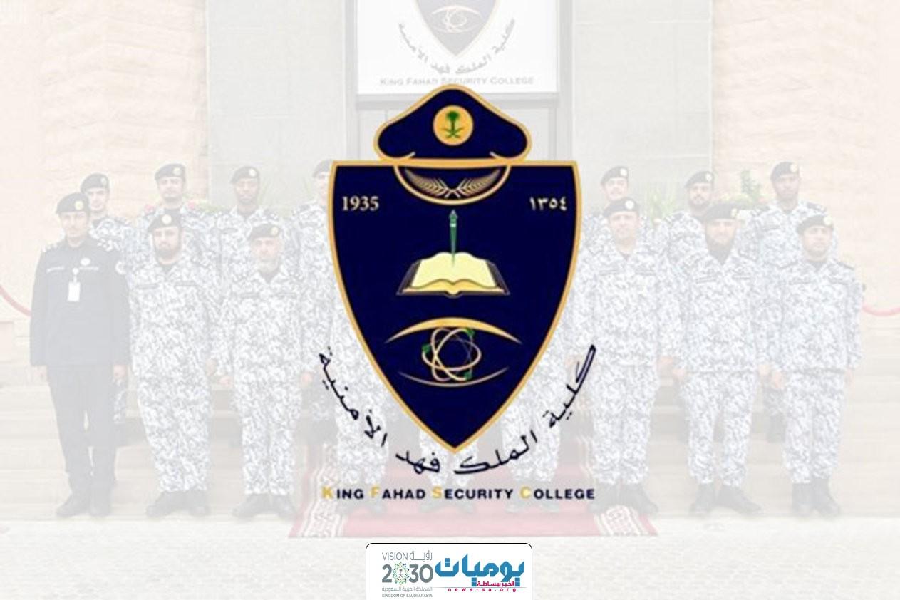 فتح باب القبول والتسجيل للالتحاق بدورة تأهيل الضباط الجامعيين رقم (49) بكلية الملك فهد الأمنية 1440