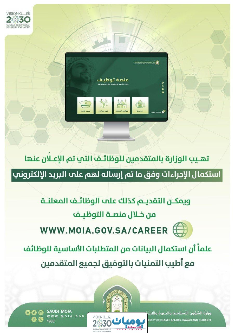 وزارة الشؤون الإسلامية تدعو المتقدمين لوظائفها استكمال الطلبات على بوابة الوزارة
