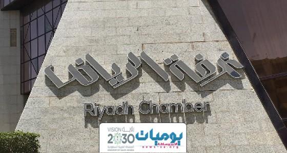 """غرفة الرياض تعلن عن ملتقى """" فرصة """" لتوفير العديد من الوظائف"""