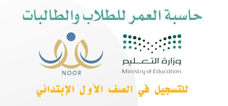 30743520200106120622 - حاسبة العمر لتسجيل طلاب وطالبات الصف الأول الابتدائي