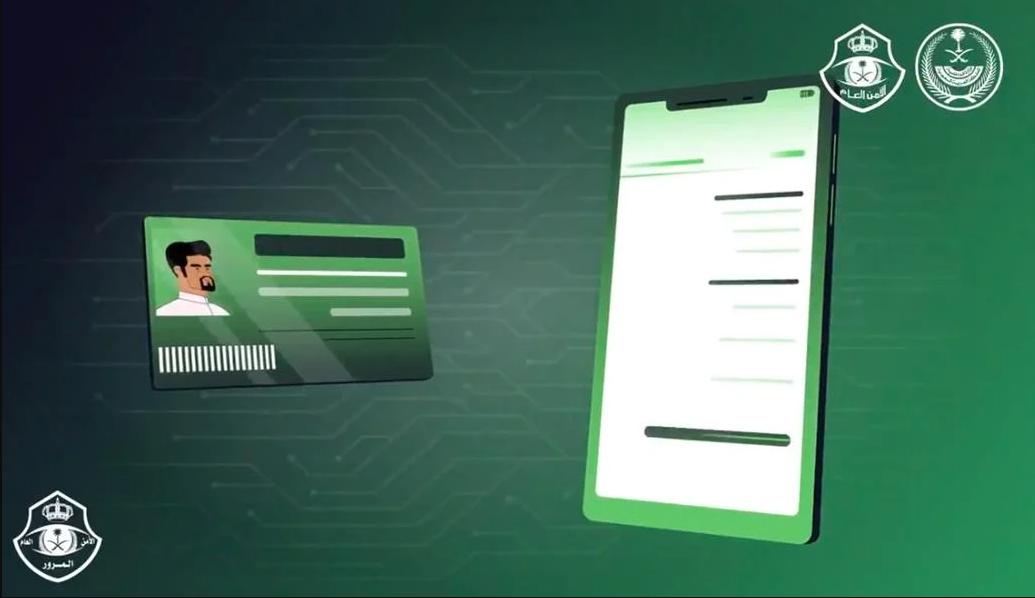 خطوات تفعيل رخصة القيادة الرقمية – بالفيديو