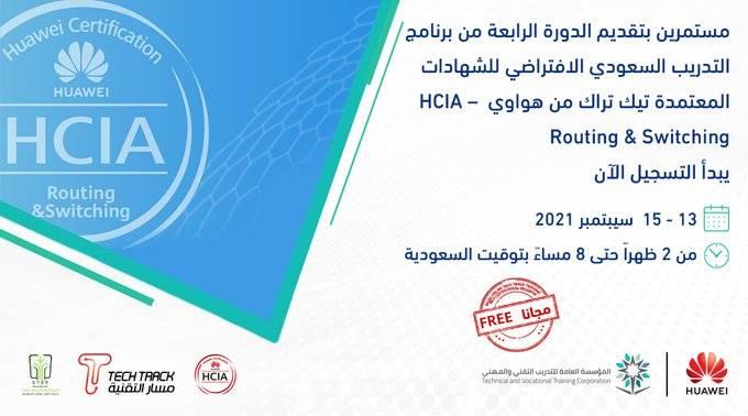 تعلن شركة هواوي السعودية عن بدء التسجيل في الدورة الرابعة (عن بُعد) مع الحصول على شهادة مُعتمدة