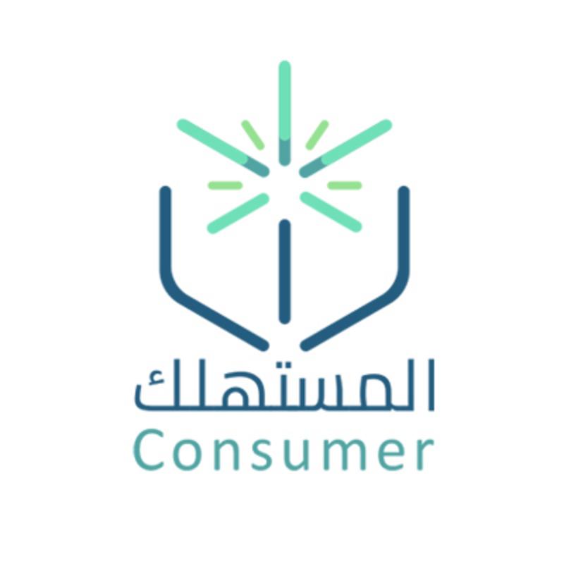 حماية المستهلك تعلن نتائج قياس الوعي الشرائي