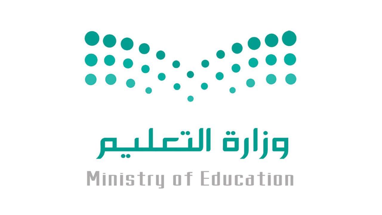 التعليم تعلن جدول الحصص اليومية للأسبوع الخامس .. التفاصيل هنا !!