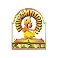 مدارس السعودية الأهلية تعلن عن وظائف تعليمية شاغرة