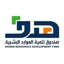صندوق تنمية الموارد البشرية هدف يُعلن عن فرص تدريبية