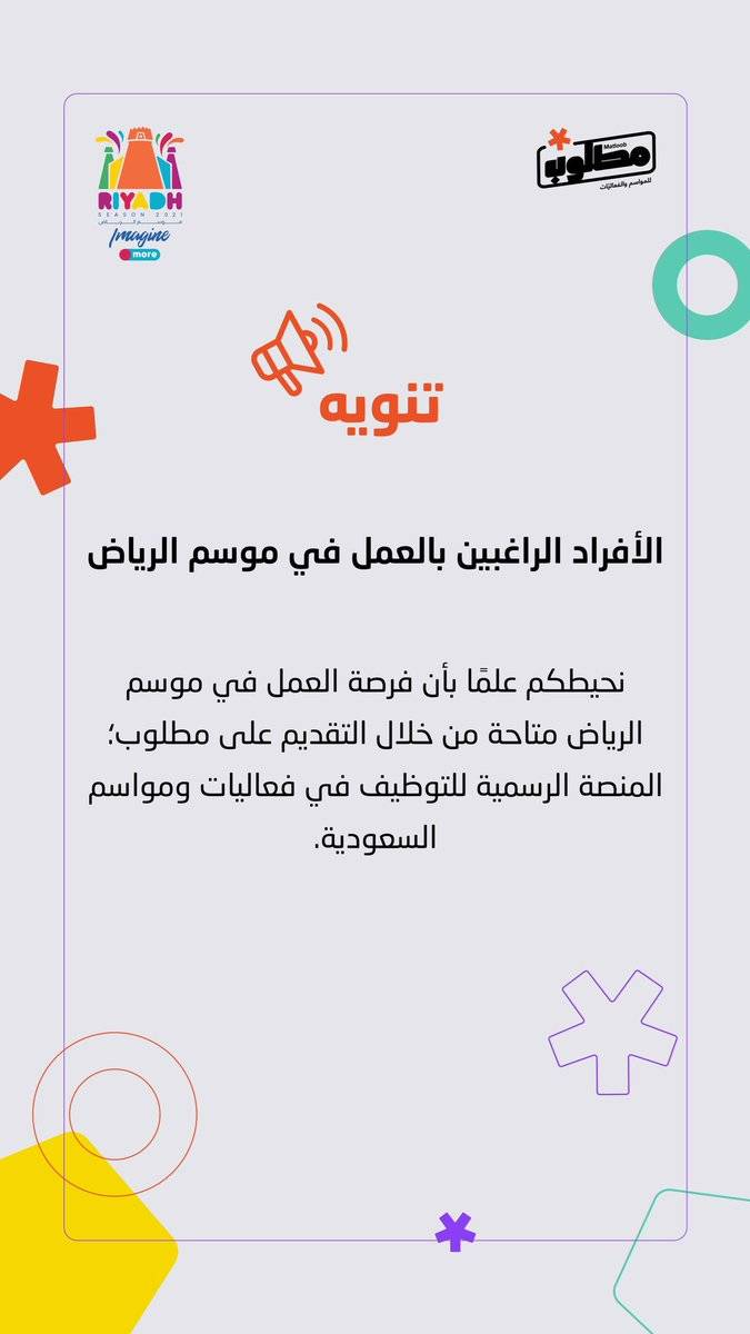 المركز الوطني للفعاليات يعلن توفر فرص وظيفية (رجال – نساء) للعمل في فعاليات ومواسم السعودية في جميع المناطق