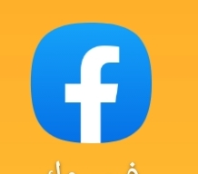 فيس بوك تجري أبحاثا حول أنظمة الذكاء الاصطناعي .. التفاصيل هنا !!