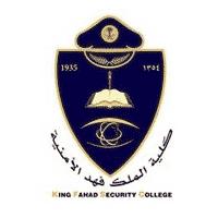 كلية الملك فهد الأمنية تعلن نتائج القبول النهائي للثانوية العامة الدورة الأمنية (65)