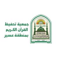 الجمعية الخيرية لتحفيظ القرآن تعلن عن وظائف شاغرة