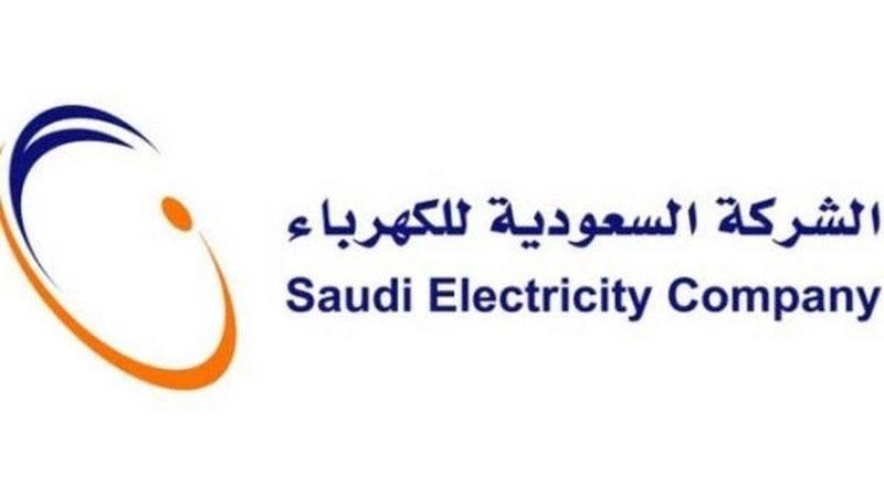 توضيح من الشركة السعودية للكهرباء